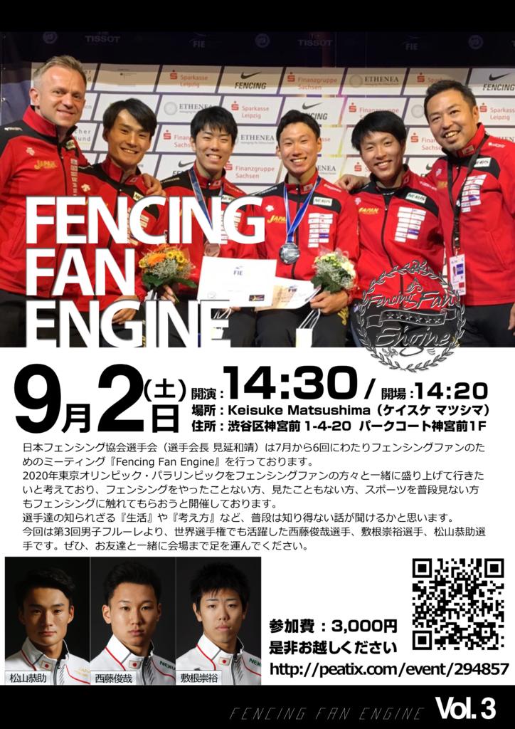 Fencing Fan Engineフェンシングファンエンジン