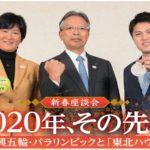 電気新聞「新春特集号2020」に掲載されました